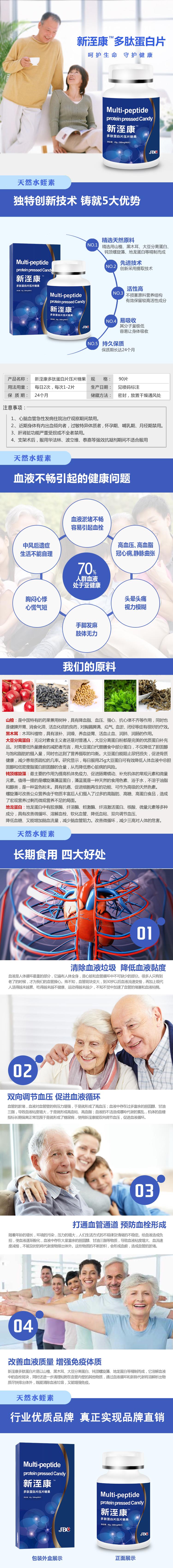 新洷康多肽蛋白片(去高活).jpg